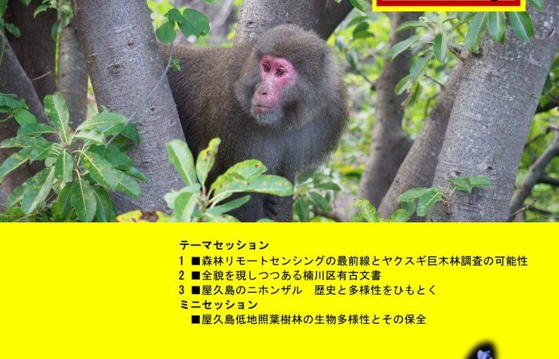 会誌 屋久島学 第6号印刷中です
